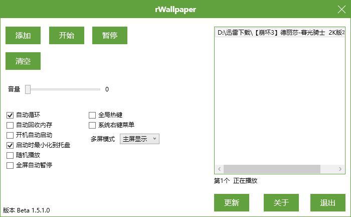 rWallpaper动态视频桌面