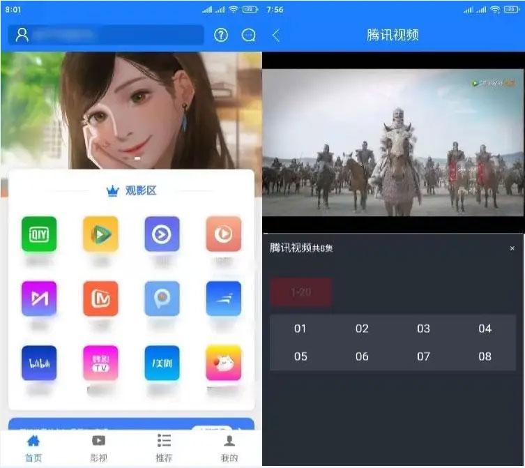 原生七彩安卓影视APP源码支持PC+WAP+APP三端 对接苹果CMS后台