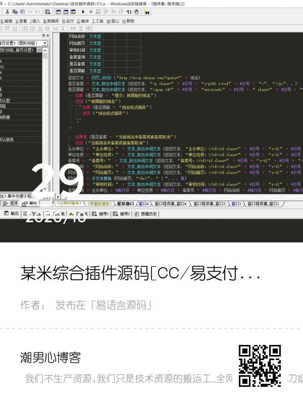 某米综合插件源码[CC/易支付/群发/群管]四合一源码